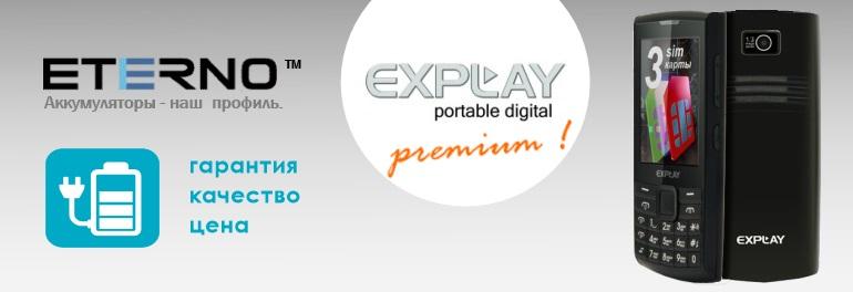 акб) для телефона Explay
